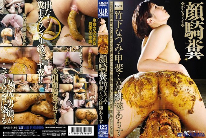 VRXS-133 - Femdom Food and Feces Rough Face Sitting, V&R Planning [DVDRip]