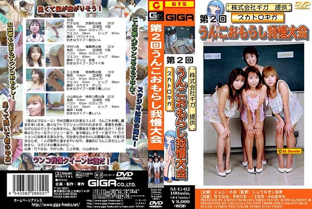 GIGA - [SUG-02] Scat Giga poop peeing patience Competitions [DVDRip]