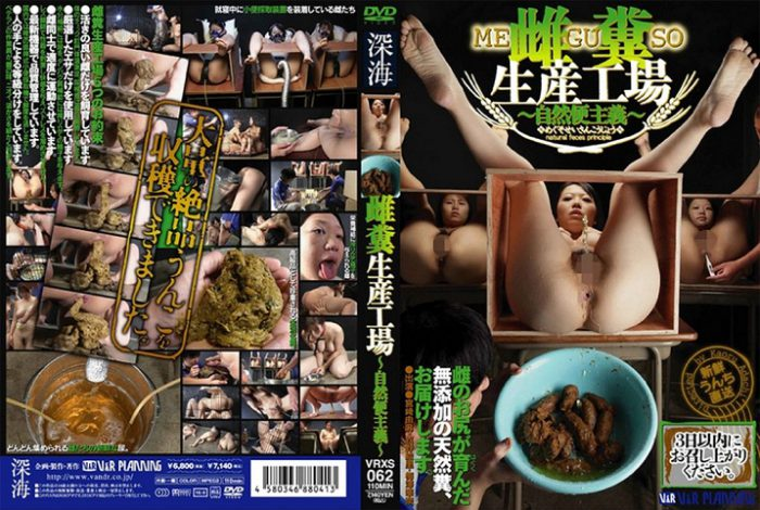 Mesukuso - [VRXS-062] Female Feces Production Factory [DVDRip]