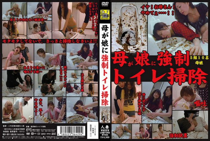 Lahaina Tokai - [LHBY-092] Mother Forced Daughter to Clean the Toilet [DVDRip]