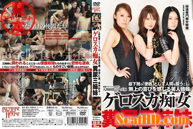 Rassha- Miyoshi, Rush Sanctuary, Biza-ruhausu - [GS-10] Three Sisters Saori Ikuta – The Collapse Of Human Excreta Slut 10 [DVDRip]