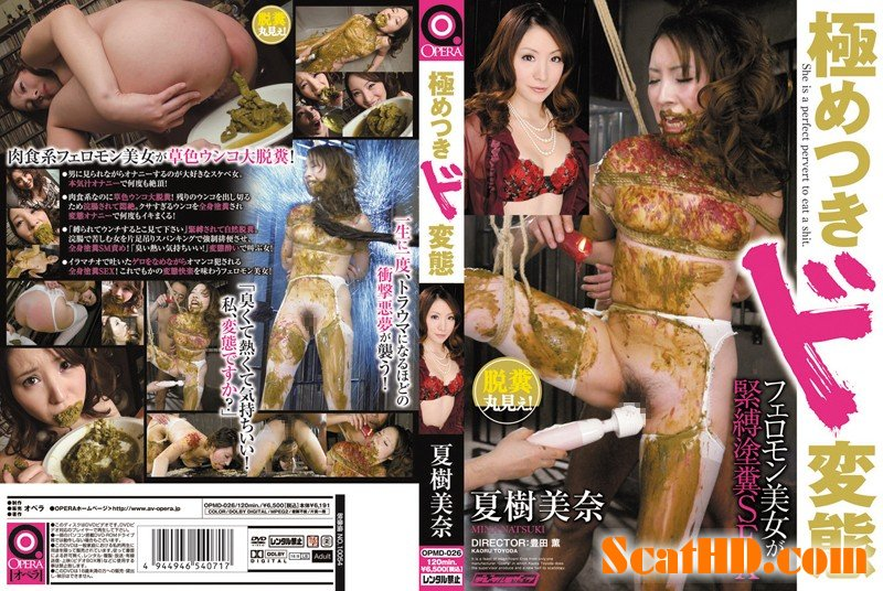 Natsuki Mina - OPMD-026 Mina SEX Natsuki shit painted beauty bondage is extremely pheromone metamorphosi [DVDRip]
